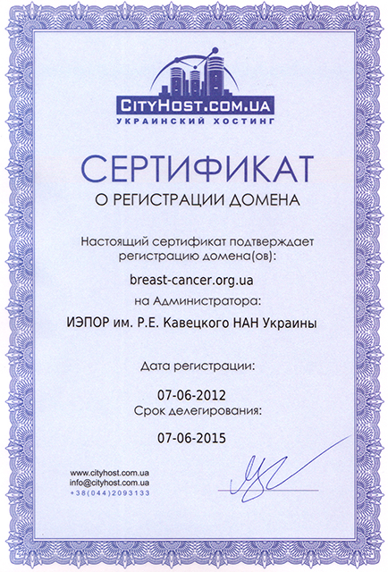 breast cancer certificate