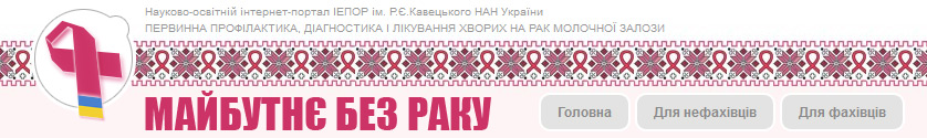 breast cancer home page